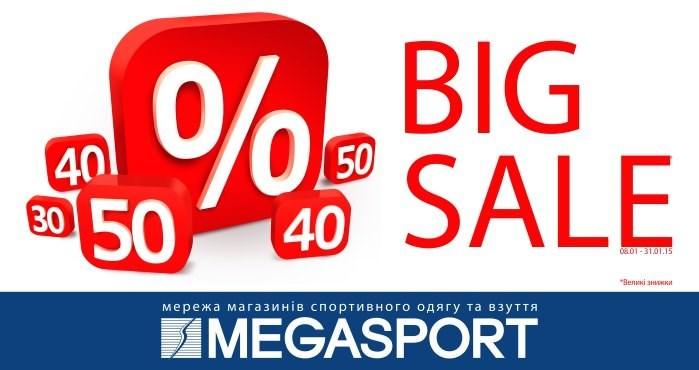 4fa8136b493a3a АКЦИЯ «BIG SALE 30%, 40%, 50%» В МАГАЗИНЕ «МЕГАСПОРТ» в городе Черкассы.