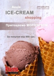 Акция ICE-CREAM shopping в ТРК Plazma!