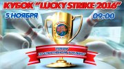 "Кубок ""Lucky Strike 2016"""