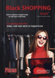 Акция Black SHOPPING