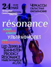 Группа «resonance»: Ультрафиолет