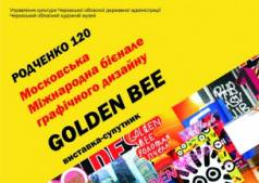 «Golden Bee»